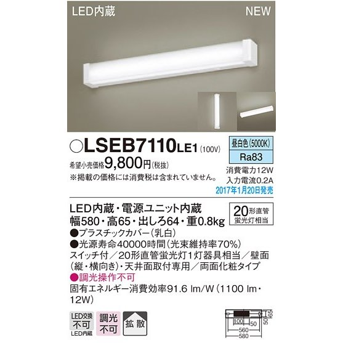 パナソニック ブラケット LSEB7110LE1 LED 日本未発売 直管20形 昼白色 電気工事必要 お見舞い LGB85037LE1相当品 Panasonic
