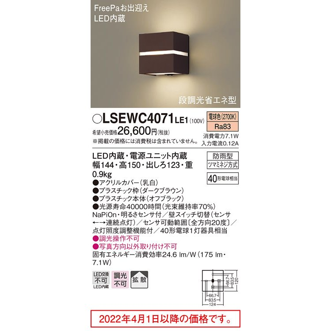 特価 パナソニック 出色 ポーチライト 防雨型 LSEWC4071LE1 LED FreePa段調光省エネ型 Panasonic 電球色 LGWC80363LE1相当品 40形 電気工事必要