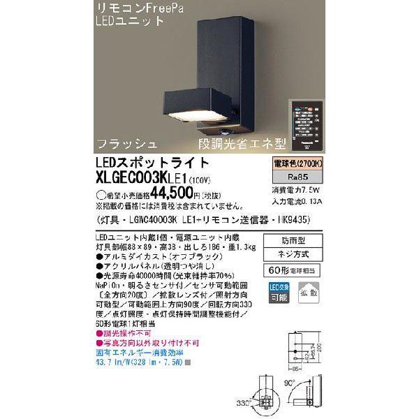 パナソニック スポットライト (LED)XLGEC003KLE1(LGWC40003KLE1+HK9435)(電気工事必要)