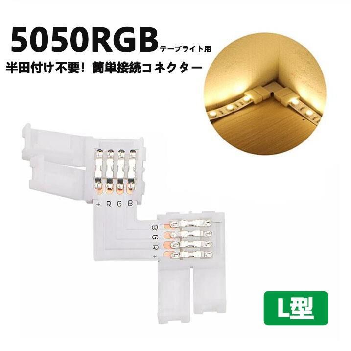 LEDテープライト用L字連結コネクター4Pin 10mm 半田不要 5050RGB SMD 簡単接続コネクターledライト 自作DIY 安心の定価販売 ledテープ 公式 LEDテープ用
