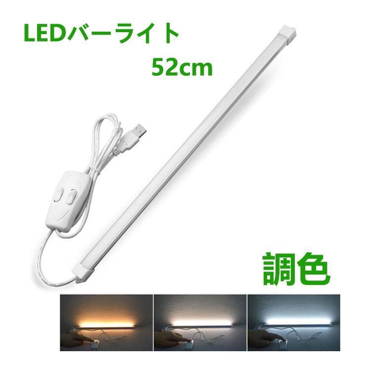 LEDバーライト 調色機能付き LED蛍光灯52cm USBライト ledデスクライト 卓上LEDスタンドライト  倉庫  キッチン照明  スイッチ付き|nissin-lux