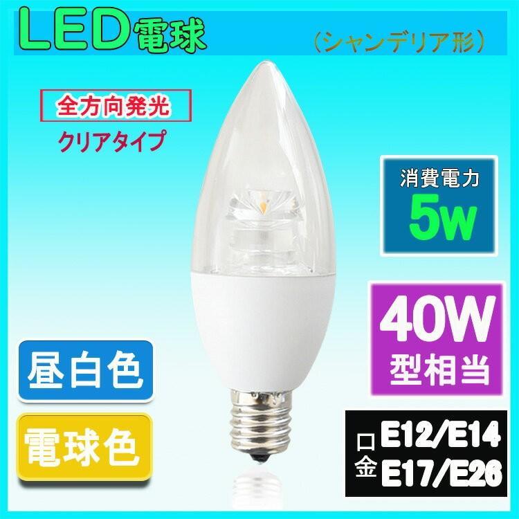 LED電球 シャンデリア型 40W形相当 電球色 昼白色 550lm シャンデリア用LED電球E12 E14 E17 E26 口金 クリア電球 全配光タイプ nissin-lux