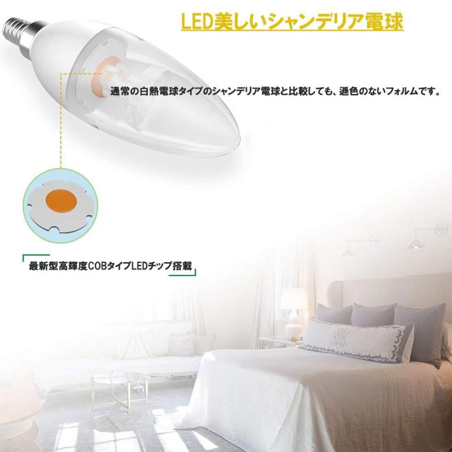 LED電球 シャンデリア型 40W形相当 電球色 昼白色 550lm シャンデリア用LED電球E12 E14 E17 E26 口金 クリア電球 全配光タイプ nissin-lux 02