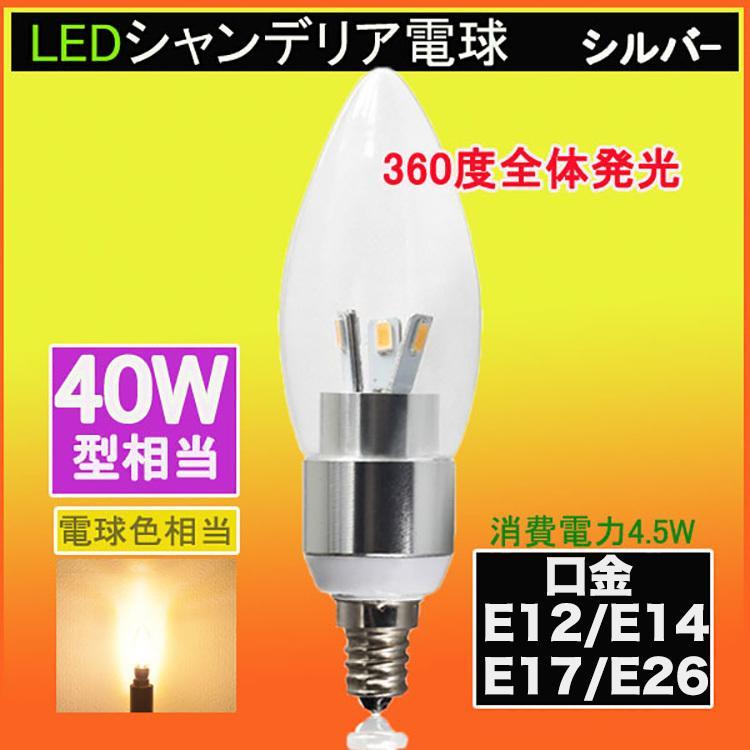 LED電球 シャンデリア型 40W形相当 電球色  480lm シャンデリア用LED電球E12 E14 E17 E26 口金 クリア電球 全配光タイプ nissin-lux