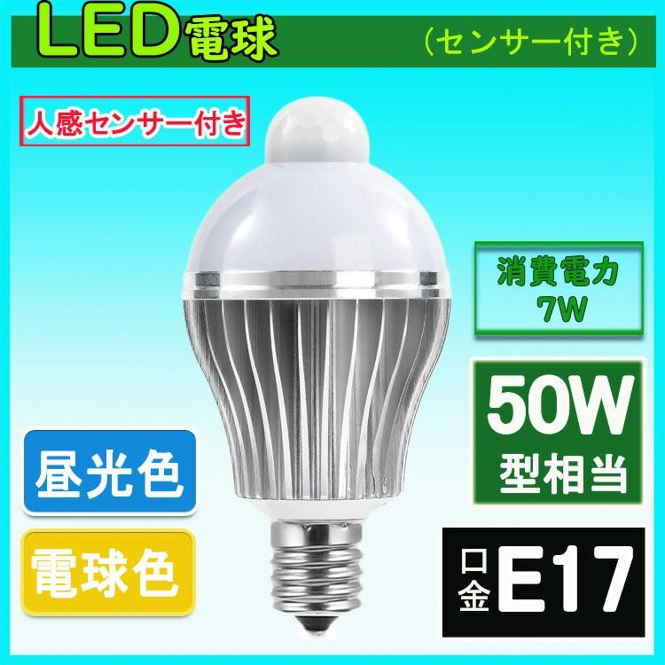 LED電球 人感センサー付 E17口金 7W 倉庫 50W相当 昼光色 自動点灯消灯 節電対策 電球色 送料無料/新品