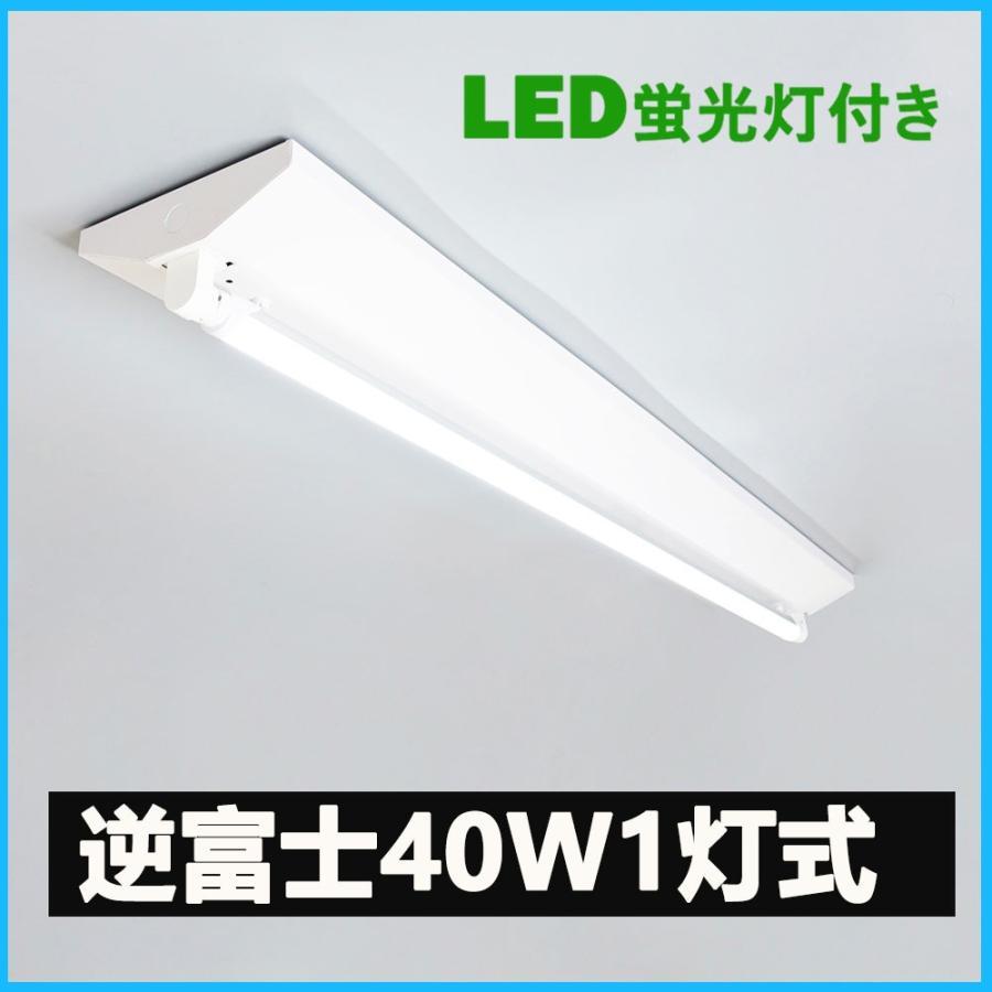 LED蛍光灯器具 逆富士型 40W形1灯用 led蛍光灯 器具一体型 LEDベースライト型 led蛍光灯 40w形直管付き|nissin-lux
