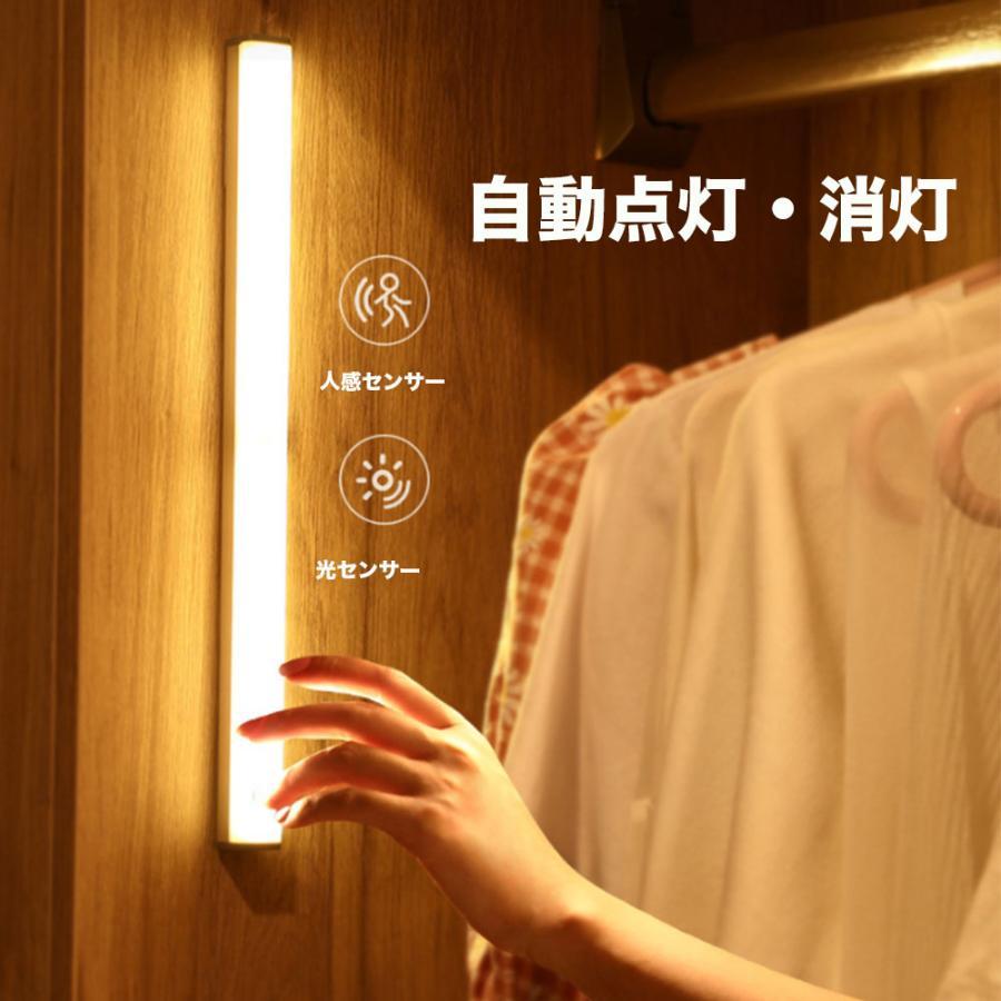 USB充電式LEDライト 電池不要 LEDライト人感センサー付き 無段階調光 懐中電灯 50cm バーライトマグネット内蔵多機能操作ボダン付き 光センサー付きLEDライト|nissin-lux|02