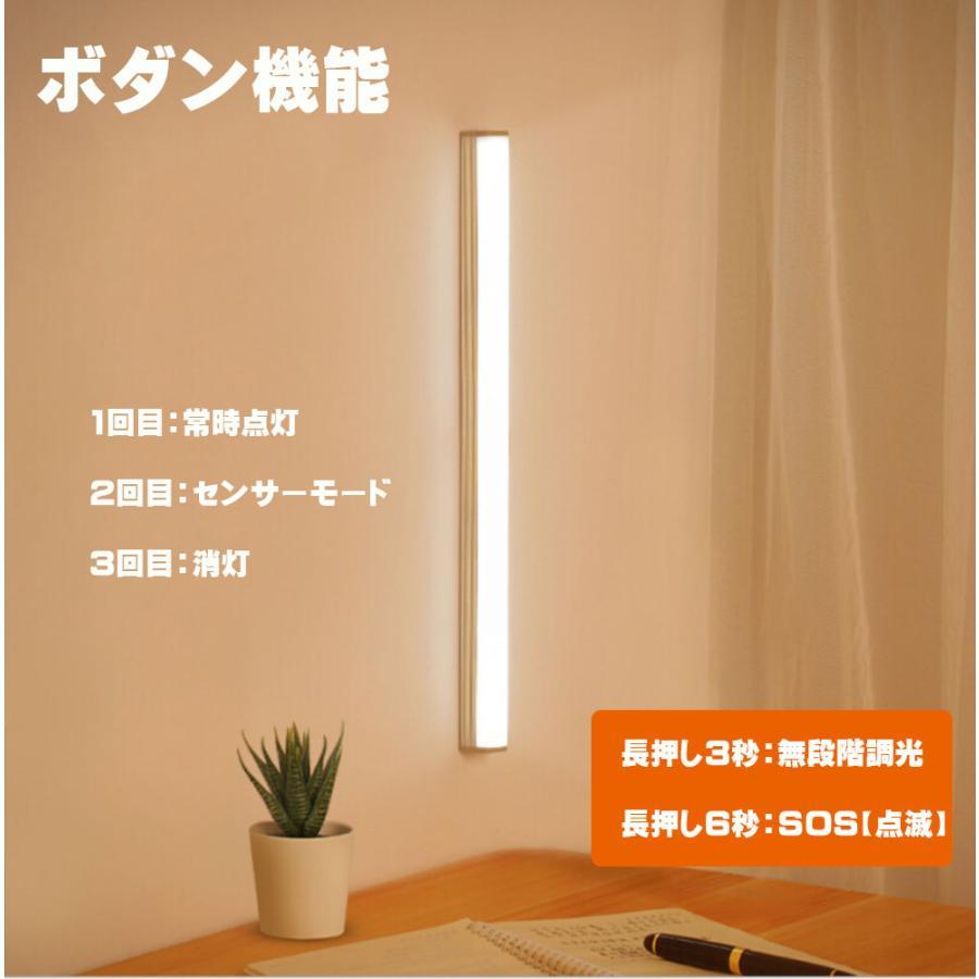 USB充電式LEDライト 電池不要 LEDライト人感センサー付き 無段階調光 懐中電灯 50cm バーライトマグネット内蔵多機能操作ボダン付き 光センサー付きLEDライト|nissin-lux|06