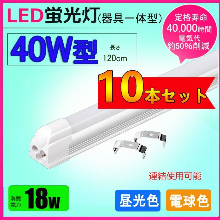 LED蛍光灯器具一体型 40w形 昼光色 電球色 led蛍光灯一体型 40W型 led直管蛍光灯T8 120cm 40W形相当 10本セット 10本セット