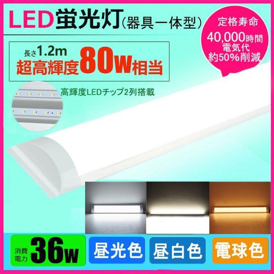 LED蛍光灯器具一体型 40W形2灯相当 昼光色 昼白色 電球色 led蛍光灯一体型 超高輝度 led直管蛍光灯 80W形相当 LEDベースライト1.2m 薄型 nissin-lux
