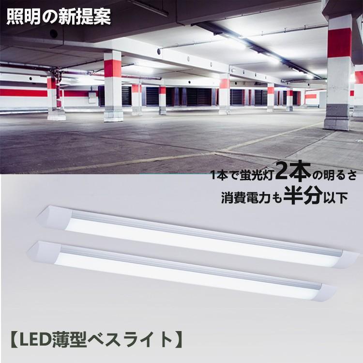 LED蛍光灯器具一体型 40W形2灯相当 昼光色 昼白色 電球色 led蛍光灯一体型 超高輝度 led直管蛍光灯 80W形相当 LEDベースライト1.2m 薄型 nissin-lux 02