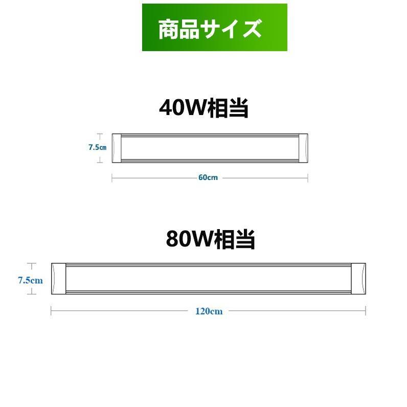 LED蛍光灯器具一体型 40W形2灯相当 昼光色 昼白色 電球色 led蛍光灯一体型 超高輝度 led直管蛍光灯 80W形相当 LEDベースライト1.2m 薄型 nissin-lux 04