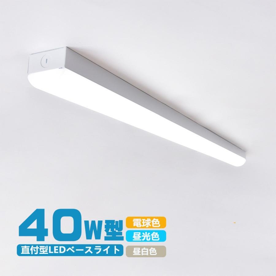 LEDベースライト 器具一体 40W形 2灯相当  一体型LEDベースライト40形 トラフ型 直付型 昼白色 昼光色 電球色|nissin-lux