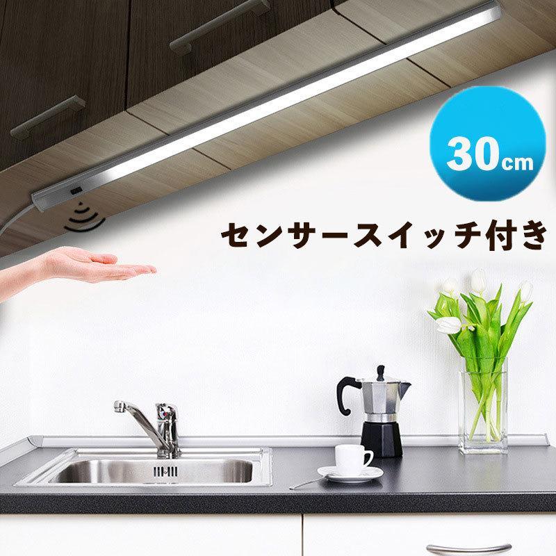 LEDバーライト センサースイッチ付き 春の新作シューズ満載 高輝度LEDライト30cm 電球色 秀逸 昼光色 ledデスクライト USBライト 倉庫 キッチン照明 卓上LEDスタンドライト