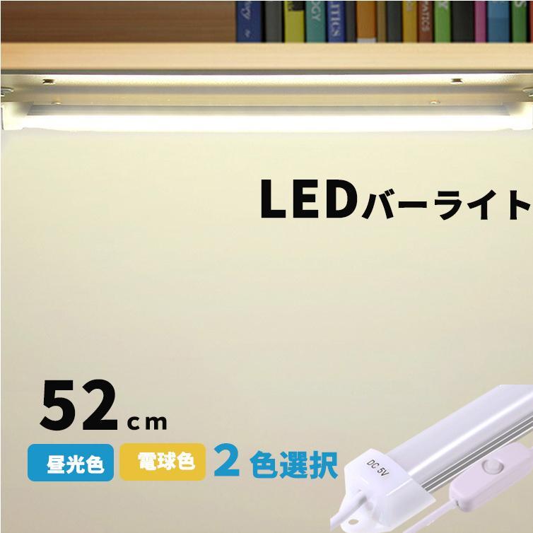 LEDバーライト LED蛍光灯52cm USBライト 売り込み ledデスクライト 卓上LEDライト スイッチ付き キッチン照明 LEDスタンドライト 倉庫 贈物 LEDデスクスタンドライト