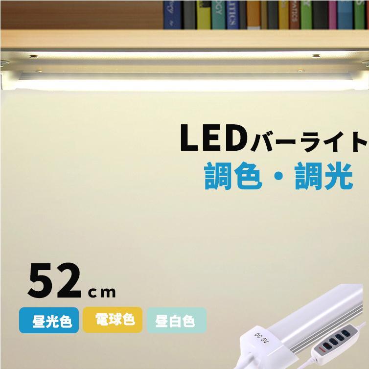 新品未使用正規品 LEDバーライト 調色調光機能付き LED蛍光灯52cm USBライト 海外 ledデスクライト 倉庫 キッチン照明 卓上LEDスタンドライト スイッチ付き