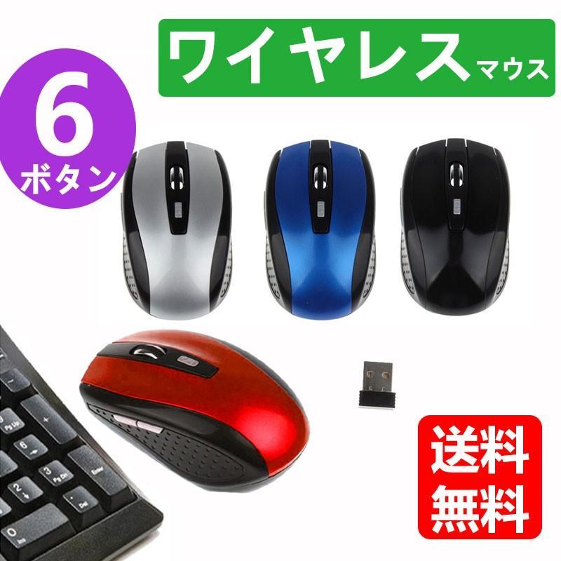 ワイヤレスマウス 無線マウス6ボタン 電池式 初売り マウス 光学式 高級品
