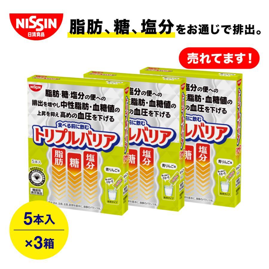 日清食品 トリプルバリア 青りんご味 (5本入×3セット) / 機能性表示 ...