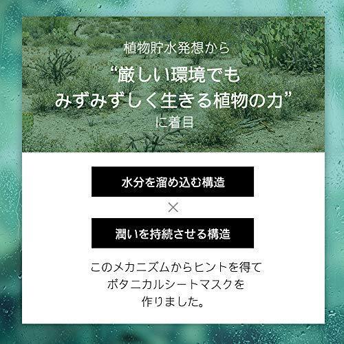 BOTANIST ボタニスト ボタニカルシートマスク 25枚入り nissy-netshop 02