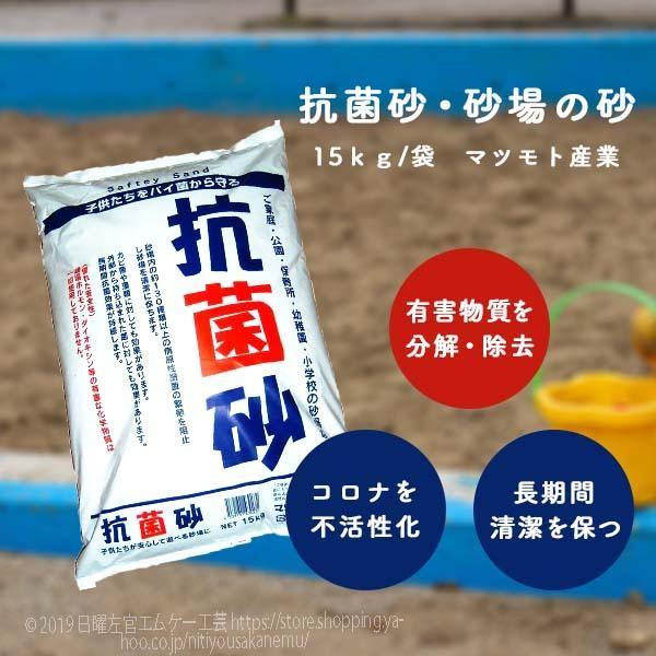 抗菌砂 砂場用砂 砂場の砂 マツモト産業 在庫処分 15kg 全国どこでも送料無料 袋