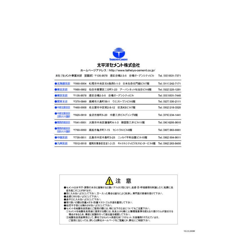太平洋ポルトランドセメント 国産セメント 25kg/袋 太平洋セメント株式 ...