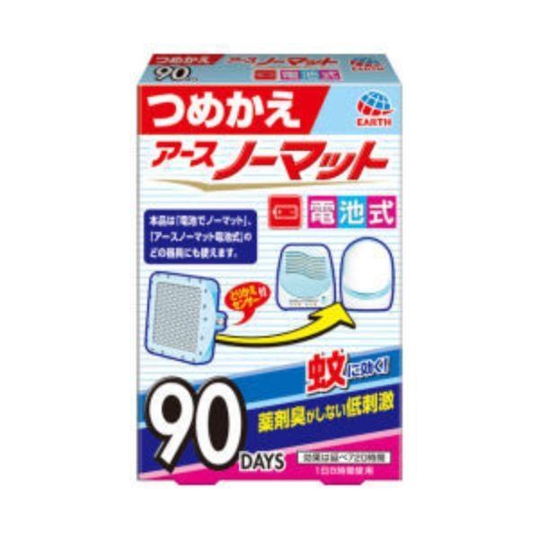 アース製薬 アースノーマット 電池式 つめかえ 90日用 格安 新作続 4個までネコポス可