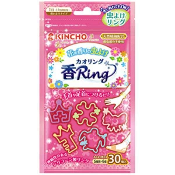 金鳥 虫よけ ラッピング無料 カオリング 30個入 5袋までネコポス可 選択 ピンク