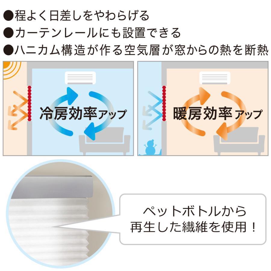 コードレスハニカムシェード(サージュ2 WH90X220) ニトリ 『玄関先迄納品』 『1年保証』|nitori-net|04