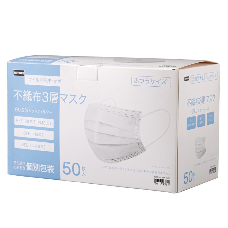 [ふつうサイズ]不織布マスク 50枚入 ニトリ 『玄関先迄納品』 『1年保証』|nitori-net|06