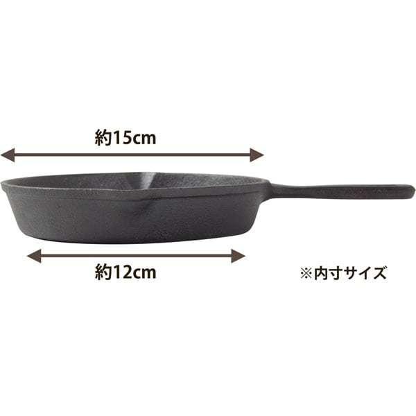 スキレット鍋 15cm(6インチ スキレットナベ) ニトリ 『玄関先迄納品』 nitori-net 03