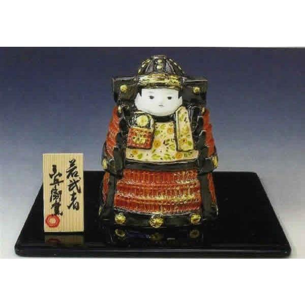 五月人形 清水焼 京焼 若武者 置物 (塗台付き) 端午の節句を祝う京の若武者!