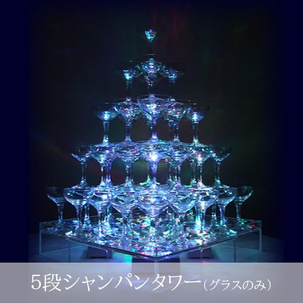 敬老の日 内祝い お返し シャンパン グラス タンブラー シャンパンタワーグラスセット5段(60個グラスのみ)予備5個含む バンポン付き|niwa-company