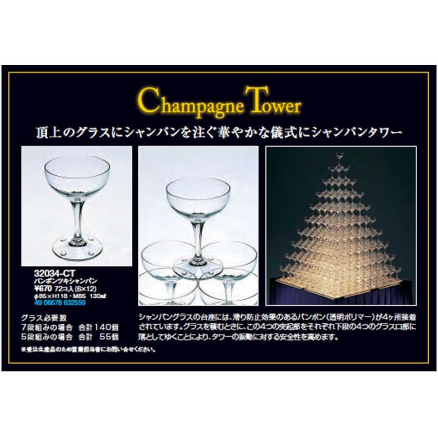 敬老の日 内祝い お返し シャンパン グラス タンブラー シャンパンタワーグラスセット5段(60個グラスのみ)予備5個含む バンポン付き|niwa-company|07
