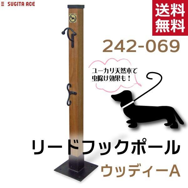 杉田エース 242-069 リードフックポール ウッディーA