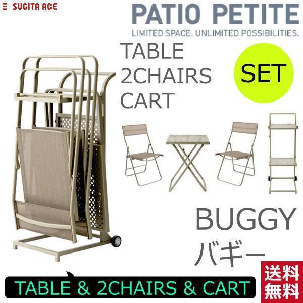 PATIO PETITTE(パティオプティ) BUGGY(バギー)SETセット(チェア2脚、テーブル、カート) 杉田エース