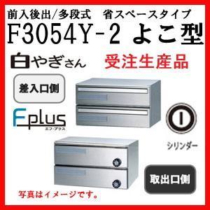 受注生産品 田島メタルワーク 前入後出 多段式 省スペースタイプ F3054Y-2 よこ型 シリンダー錠 2戸用