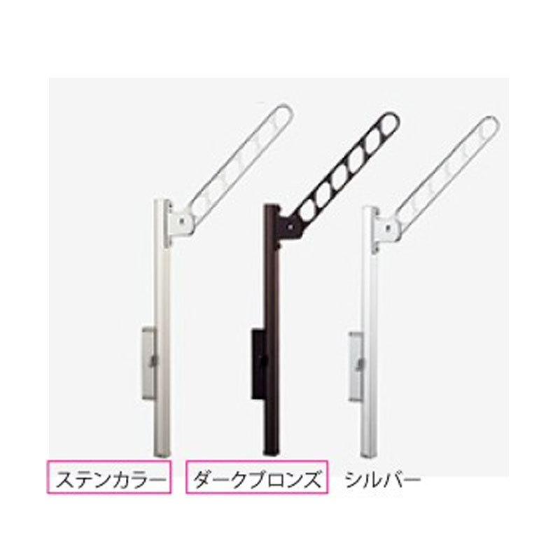 アルミ物干金物と上下移動式ポール KS-DA553AB+KS-DA-APN 1セット2本入(ステンカラー/ダークブロンズ/シルバー)
