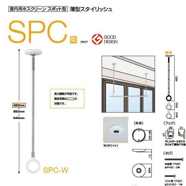 ホスクリーンSPC 1本入 バラ売・ケースなし簡易包装 室内物干し |niwanolifecore|02