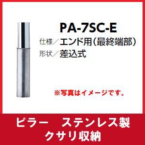 ピラー ステンレス製 エンド用(最終端部) PA-7SC-E φ60.5 H850