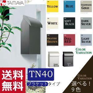 【TAMAYA】(タマヤ)スタイリッシュデザイン☆戸建用郵便ポスト TN40 ブラケットタイプ(コンボスタンド兼用)(タテ型)ダイヤル錠