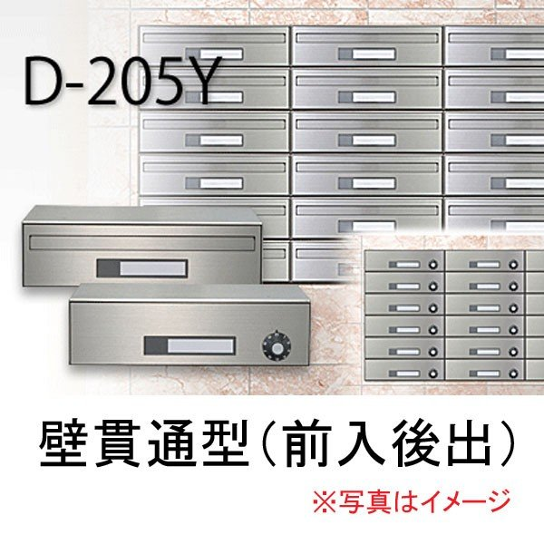 リンタツ 集合ポスト D-205Y 壁貫通型