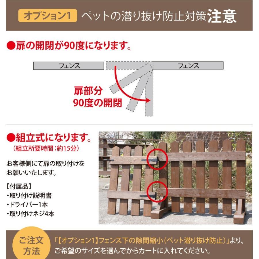 扉付き木製ピケットフェンス90 全長234cm|niwazakka|08