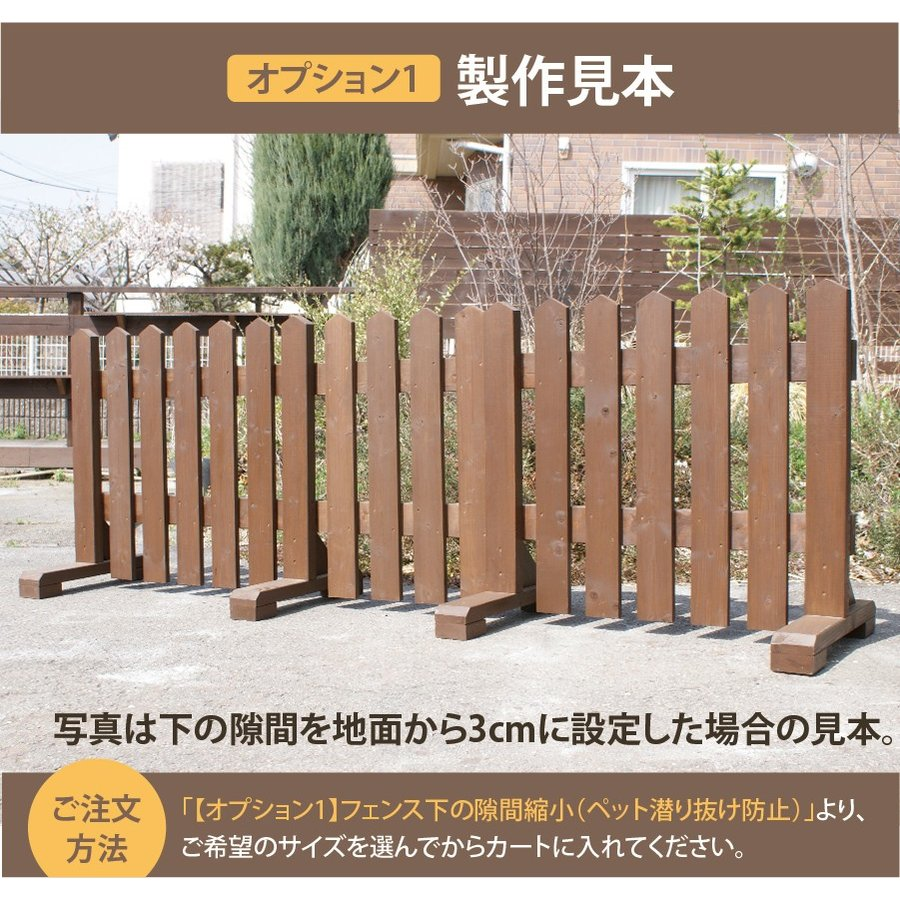 扉付き木製ピケットフェンス90 全長234cm|niwazakka|10