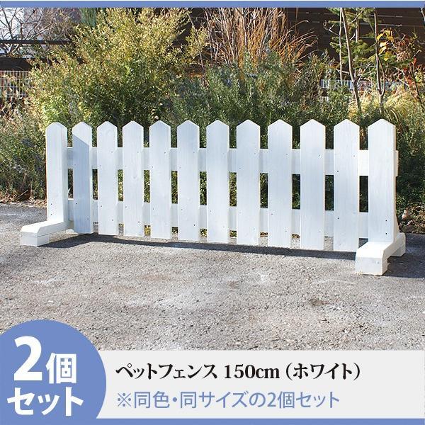 ペットフェンス150cm −ホワイト− 2個セット (木製 ミニ ピケットフェンス フェンス ペットサークル ペットケージ ペット 犬 木製 柵 庭 小型犬フェンス)