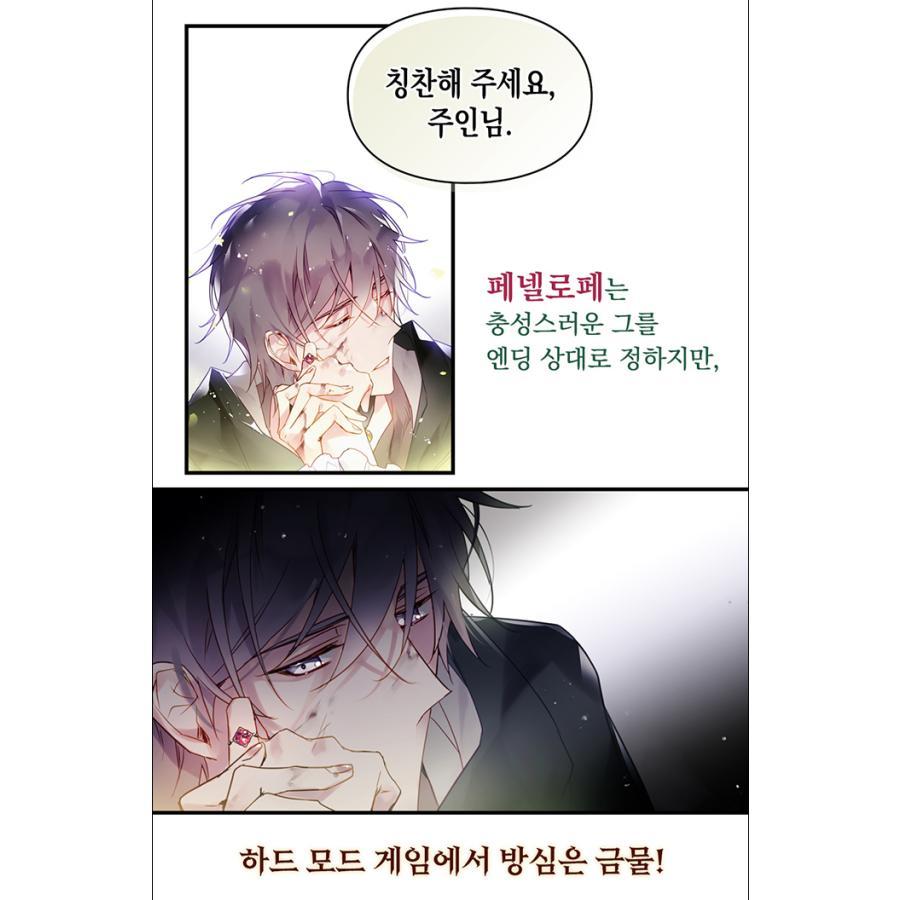 (限定版)韓国語 まんが『悪役のエンディングは死のみ 2 』 (アクリルスタンド+ダイアリー+キャラクターカード2種+アコーディオンはがき)著:スウォル niyantarose 11