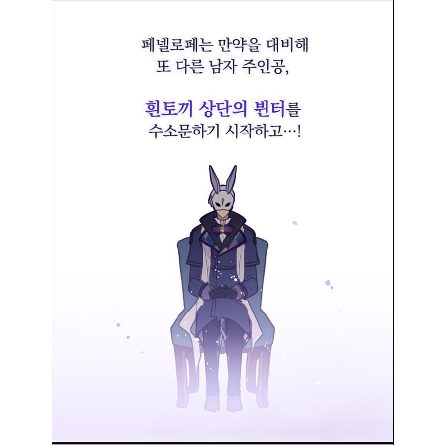 (限定版)韓国語 まんが『悪役のエンディングは死のみ 2 』 (アクリルスタンド+ダイアリー+キャラクターカード2種+アコーディオンはがき)著:スウォル niyantarose 14