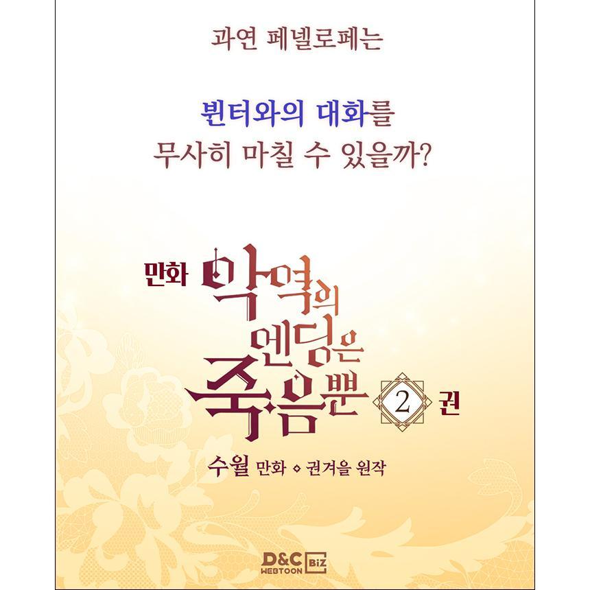 (限定版)韓国語 まんが『悪役のエンディングは死のみ 2 』 (アクリルスタンド+ダイアリー+キャラクターカード2種+アコーディオンはがき)著:スウォル niyantarose 18