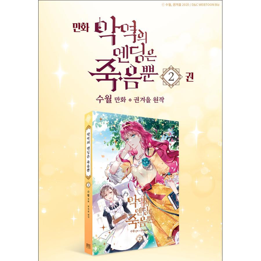 (限定版)韓国語 まんが『悪役のエンディングは死のみ 2 』 (アクリルスタンド+ダイアリー+キャラクターカード2種+アコーディオンはがき)著:スウォル niyantarose 08