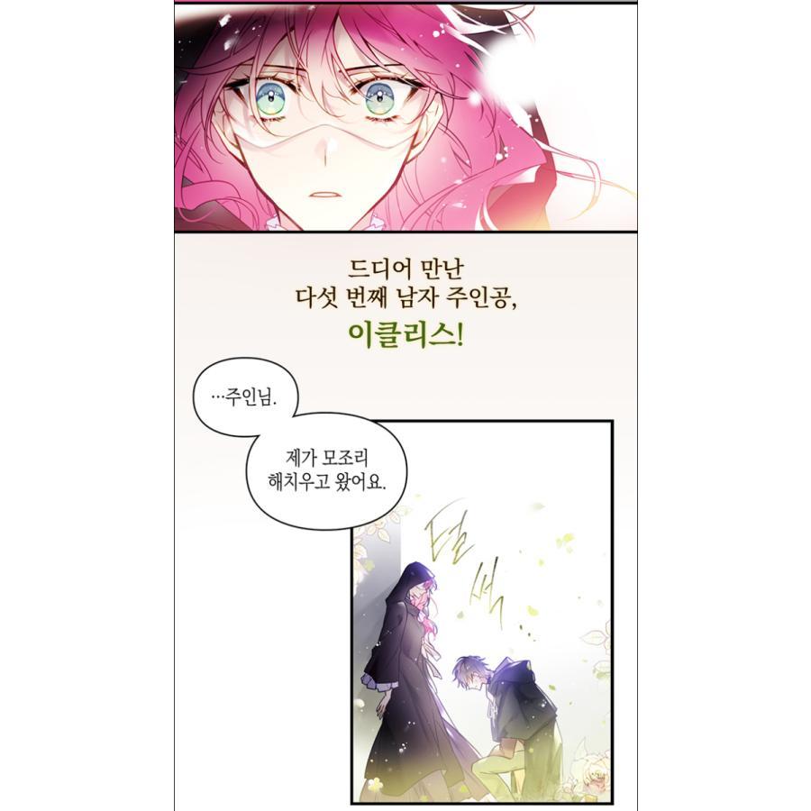 (限定版)韓国語 まんが『悪役のエンディングは死のみ 2 』 (アクリルスタンド+ダイアリー+キャラクターカード2種+アコーディオンはがき)著:スウォル niyantarose 10