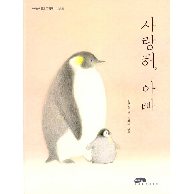 韓国 語 てる 愛し
